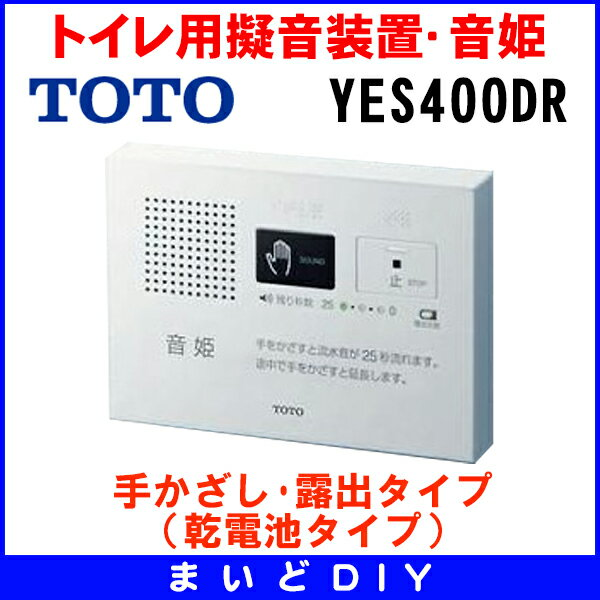 【最大19倍&割引クーポン】YES400DR トイレ用擬音装置・音姫 TOTO 手かざし・露出タイプ(乾電池タイプ)[☆5【あす楽関東】]