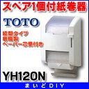 【最安値挑戦中!最大17倍】トイレ関連 TOTO YH120N スペア1個付紙巻器 縦型タイプ 樹脂製 ペーパー芯受付き ホワイト [〒■]