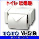 【最安値挑戦中!SPU他7倍〜】紙巻器 TOTO YH51R トイレ アクセサリー スタンダードシリーズ [■]