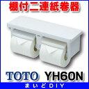 【全商品 ポイント最大 26倍】トイレ関連 TOTO YH60N 棚付二連紙巻器 樹脂製 [■]