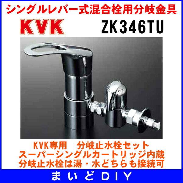 【最安値挑戦中!最大24倍】分岐金具 KVK ZK346TU 流し台用シングルレバー式混合栓用分岐金具 水分岐 湯分岐 水湯同時分岐