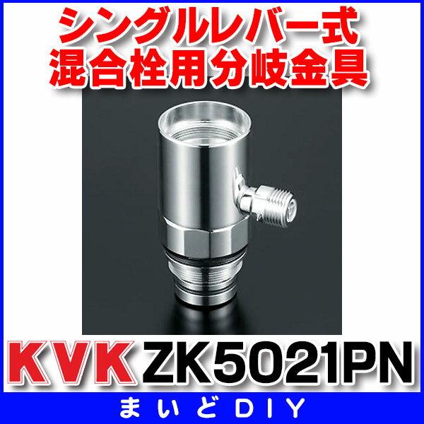 【最安値挑戦中!最大24倍】混合栓 KVK ZK5021PN 流し台用シングルレバー式混合栓用分岐金具