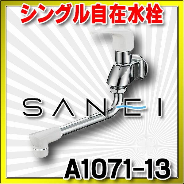 【最安値挑戦中!最大21倍】三栄水栓 A1071-13 単水栓 シングル自在水栓 [□]
