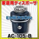 【最大4000円割引クーポン】EMERSON(エマソン) ISE・家庭用ディスポーザ(AC-105-Aの後継機種) 【AC-105-B】 キッチンディスポーザー