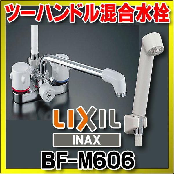 【最安値挑戦中!最大32倍】【在庫あり】BF-M606 浴室用水栓 INAX バス水栓 ツーハンドル混合水栓 [☆◇]
