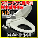 【最安値挑戦中!最大17倍】便座 INAX CF-21ASJ 脱臭 暖房 スローダウン機構付(標準) [□]
