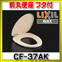 【最安値挑戦中!最大17倍】便座 INAX CF-37AK フタ付 前丸(標準)固定式 [□]