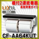 【最大4000円割引クーポン】紙巻器 INAX CF-AA64KUT 棚付2連紙巻器 高耐荷重タイプ [□]