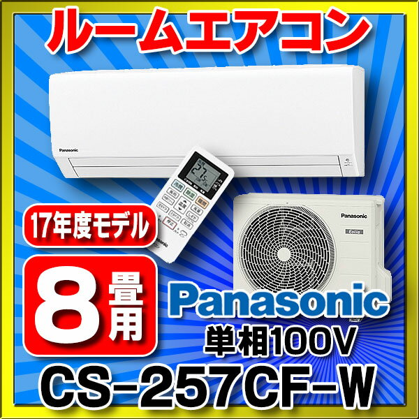 【最安値挑戦中!最大17倍】CS-257CF-W ルームエアコン パナソニック 壁掛形 単相100V 15A 冷暖房時8畳程度 クリスタルホワイト [☆2]