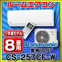 【最安値挑戦中!SPU他7倍〜】【在庫あり】 CS-257CF-W ルームエアコン パナソニック 壁掛形 単相100V 15A 冷暖房時8畳程度 クリスタ…