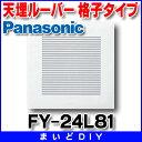 【最安値挑戦中!最大17倍】換気扇部材 パナソニック FY-24L81 ルーバー 格子タイプ 樹脂製(PP樹脂)スプリング式着…