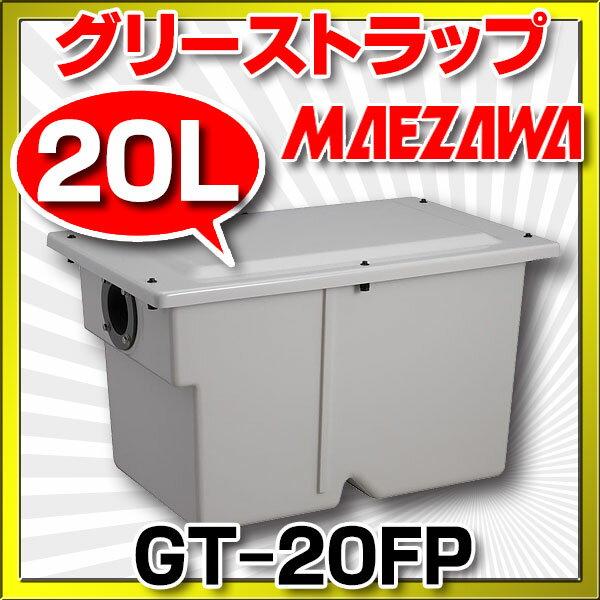 【最安値挑戦中!最大17倍】前澤化成工業 GT-20FP グリーストラップ 容量20L (GT-20F後継品)