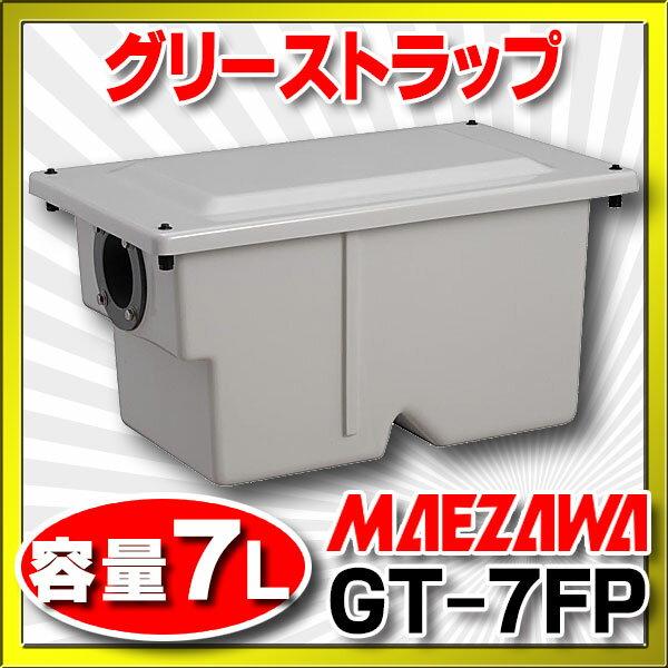 【最安値挑戦中!最大17倍】前澤化成工業 GT-7FP グリーストラップ 容量7L (GT-7F後継品)[〒]