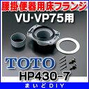 【全商品 ポイント最大 26倍】トイレ関連 TOTO HP430-7 大便器用セット器具 腰掛便器用床フランジ VU・VP75用 [■]