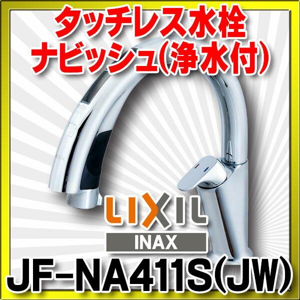 【最安値挑戦中!最大22倍】INAX JF-NA411S(JW) キッチン用タッチレス水栓 ナビッシュ(浄水付) タッチレス水栓 A10タイプ 一般地用 [◇]