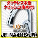 【最安値挑戦中!最大24倍】INAX JF-NA411S(JW) キッチン用タッチレス水栓 ナビッシュ(浄水付) タッチレス水栓 A10…
