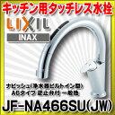 【全商品 ポイント最大 26倍】 JF-NA466SU(JW) 水栓金具 INAX キッチン用タッチレス水栓 ナビッシュ(浄水器ビルトイ…
