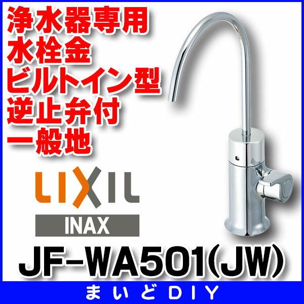 【最安値挑戦中!最大32倍】水栓金具 INAX JF-WA501(JW) 浄水器専用 ビルトイン型 逆止弁付 一般地 [□]