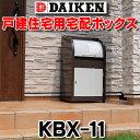 【全商品 ポイント最大 26倍】ダイケン 戸建住宅用宅配ボックス KBX-11 ニコウケトール[♪▲]