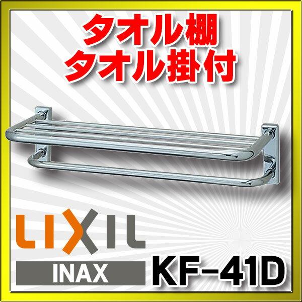 【最安値挑戦中!最大17倍】タオルハンガー INAX KF-41D タオル棚 タオル掛付 [□]