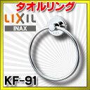 【全商品 ポイント最大 26倍】INAX タオルリング(スタンダードシリーズ) 【KF-91】 [☆◇【あす楽関東】]