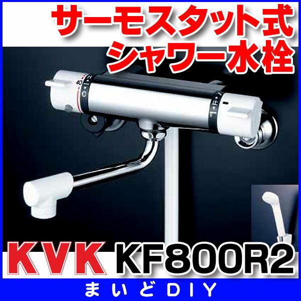 【最安値挑戦中!最大34倍】KF800R2 シャワー水栓 KVK サーモスタット式シャワー 240mmパイプ付