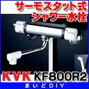 【割引クーポンがお得!】【在庫あり】 KF800R2 シャワー水栓 KVK サーモスタット式シャワー 240mmパイプ付 [☆【本…