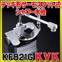 【最安値挑戦中!SPU他7倍〜】シャワー水栓 KVK KF821G デッキ形サーモスタット式シャワー シャワー右側