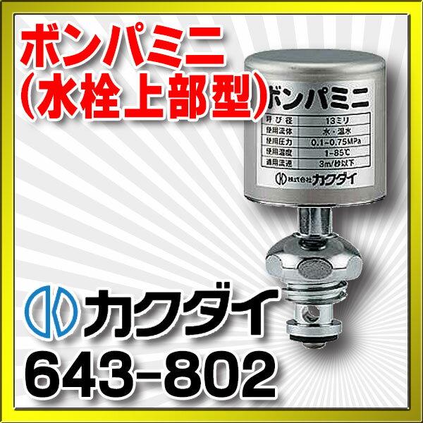 【最安値挑戦中!最大33倍】水栓部品 カクダイ 643-802 ボンパミニ(水栓上部型) [□]