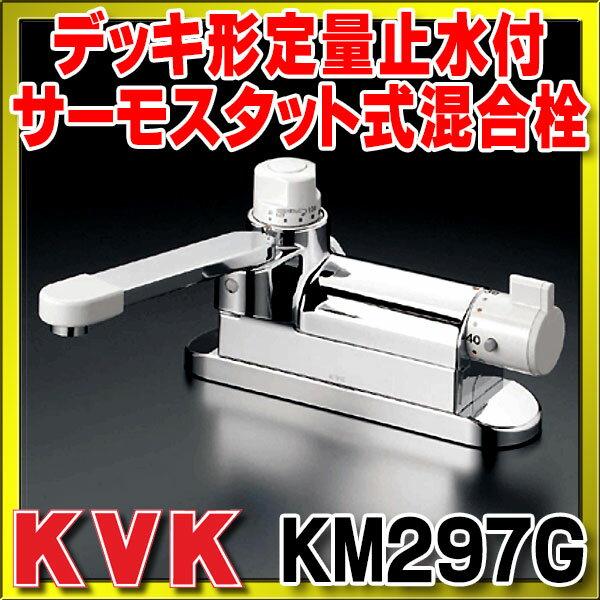 【最安値挑戦中!最大23倍】混合栓 KVK KM297G お湯ぴた デッキ形定量止水付サーモスタット式混合栓