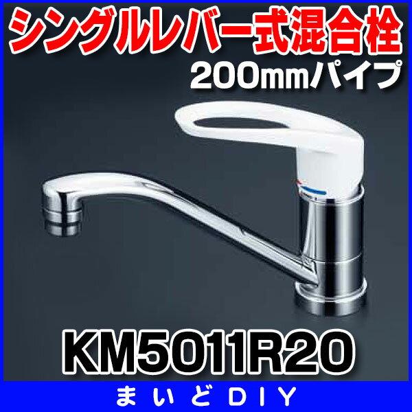 【最安値挑戦中!最大24倍】混合栓 KVK KM5011R20 キッチン水栓 流し台用シングルレバー式混合栓 200mmパイプ