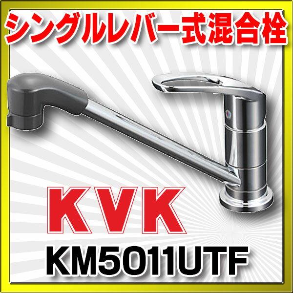 【最安値挑戦中!最大34倍】混合栓 KVK KM5011UTF マルチリフォーム水栓 取付穴兼用型 流し台用シングルレバー式混合栓