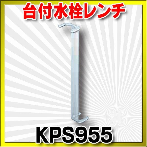 【最安値挑戦中!最大34倍】水栓部材 KVK KPS955 台付水栓レンチ [〒]