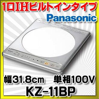 KZ 11BP 松下 IH 烹調加熱器 1 IH 內置 31.8 釐米寬不銹鋼頂 100 V