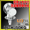 【最安値挑戦中!最大17倍】【在庫あり】 LF-WJ50KQ 水栓金具 INAX 洗濯機用 単水栓 露出タイプ(屋内専用) 逆止弁 …