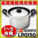 【全商品 ポイント最大 26倍】温調機能用炊飯鍋 ノーリツ LP0150  1〜5合用[☆■]