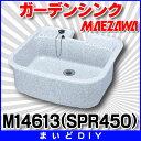【最安値挑戦中!最大17倍】ガーデンシンク 前澤化成工業 M14613(SPR450) 水栓パン SPR型 レジコン製