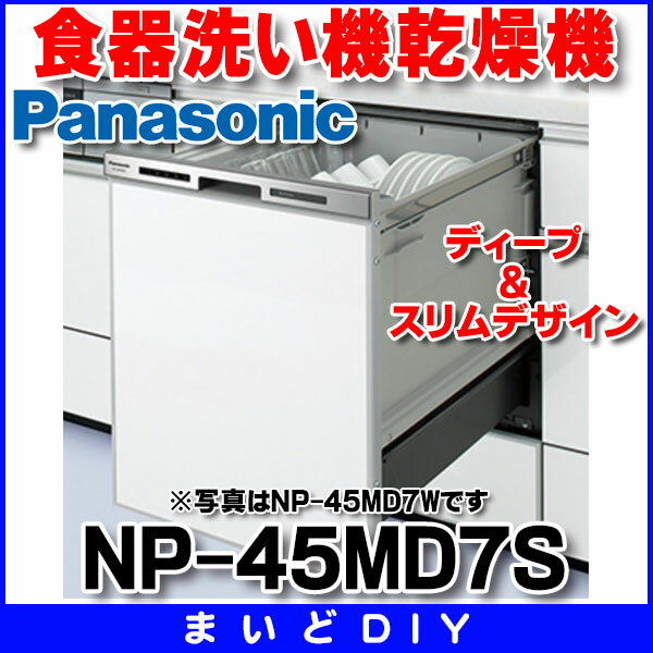 【最安値挑戦中!最大17倍】【在庫あり】NP-45MD7S パナソニック 食器洗い機乾燥機 Mシリーズ ディープ スリムデザイン[☆2]