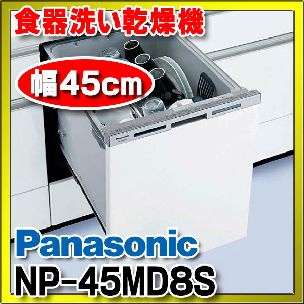 【在庫あり】食器洗い乾燥機 パナソニック NP-45MD8S 幅45cm ディープタイプ (ドアパネル別売)[☆2]