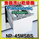 【最安値挑戦中!最大24倍】【在庫あり】食器洗い乾燥機 パナソニック NP-45MS8S 幅45cm ミドルタイプ (ドアパネル…