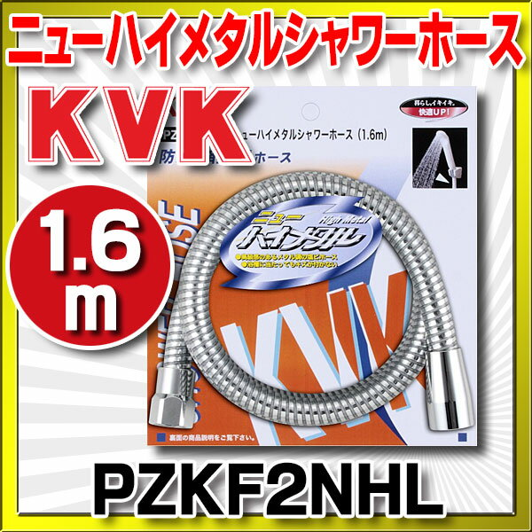 【最安値挑戦中!最大24倍】水栓部材 KVK PZKF2NHL ニューハイメタルシャワーホース1.6m [☆【あす楽関東】]