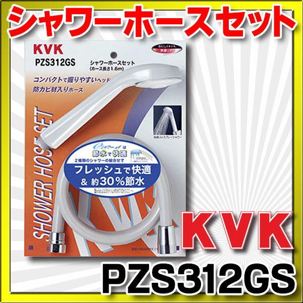 【最安値挑戦中!最大24倍】水栓部品 KVK PZS312GS eシャワーnf シャワーヘッド+シャワーホース(グレー)