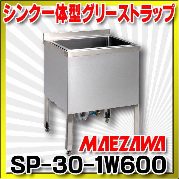 【最安値挑戦中!最大17倍】前澤化成工業 SP-30-1W600 シンク一体型グリーストラップ <セパレップ> [♪]