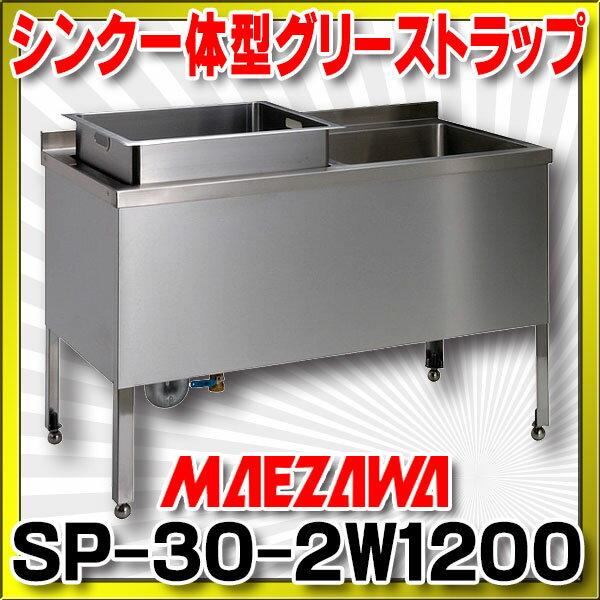 【最安値挑戦中!最大17倍】前澤化成工業 SP-30-2W1200 シンク一体型グリーストラップ <セパレップ> [♪]