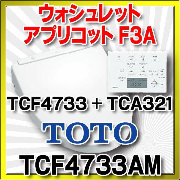 【最安値挑戦中!最大17倍】TOTO ウォシュレットアプリコット F3A 【TCF4733AM】(TCF4733+TCA321) 密結形便器用(右側面レバー)[■]