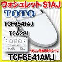 【最大5000円割引クーポン】TOTO ウォシュレット S1AJ 【TCF6541AMJ】(TCF6541AJ+TCA221) リモコン便器洗浄付タイプ [■]