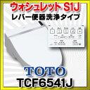【最安値挑戦中!最大17倍】TOTO ウォシュレット S1J 【TCF6541J】 レバー便器洗浄タイプ [■]