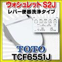 【最大5000円割引クーポン】TOTO ウォシュレット S2J 【TCF6551J】レバー便器洗浄タイプ [■]