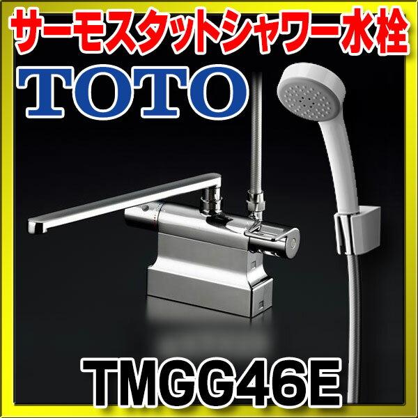【最安値挑戦中!最大32倍】【6/25出荷】浴室用水栓 TOTO TMGG46E GGシリーズ サーモスタットシャワー エアイン(TMHG46C TMHG46C1 TMG46C1X後継品) [☆]