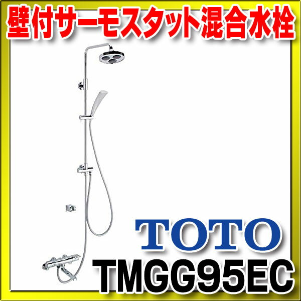 【最安値挑戦中!最大23倍】【在庫あり】水栓金具 TOTO TMGG95EC 浴室 シャワーバー [☆]